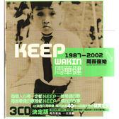 周華健 周而復始 1987-2002精選 CD 決定版 免運 (購潮8)