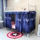 北歐風床簾宿舍學生床上鋪下鋪半遮光擋隱私簡約床《微愛》