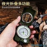 指南針 戶外多功能指南針軍事汽車用地質羅盤儀高精度專業野營夜光指北針 快速出貨