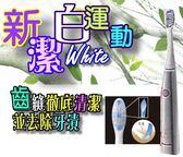 ★ 國際牌日本原裝音波震動電動牙刷EW-DL82 (售定商品)