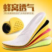新款內增高鞋墊蜂窩運動減震隱形增高墊全墊透氣男女式士123cm 艾尚旗艦店
