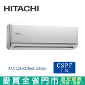 HITACHI日立18-20坪RAC-125JX1/RAS-125JX1頂級變頻冷氣含配送+安裝【愛買】