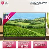 送Litv體驗卷【LG】49型 廣角4K IPS智慧物聯網電視 (49UM7300PWA) (基本安裝/6期0利率)
