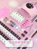 美甲機玫瑾美甲工具套裝全套開店初學者家用做指甲油膠貼紙飾品光療機 時尚新品