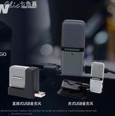 USB夾式錄音電容麥克風會議直播遊戲手機電腦麥YXS 七色堇