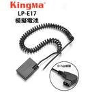 黑熊數位 Kingma 佳能 CANON LP-E17 DR-E17 假電池 D-Tap接頭 850D 800D 77D