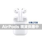 【現貨免等待】Apple AirPods...