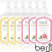 【berji】 槴子花靚白修護身體乳300ml 三瓶+白毫玫瑰保濕身體乳300ml 三瓶
