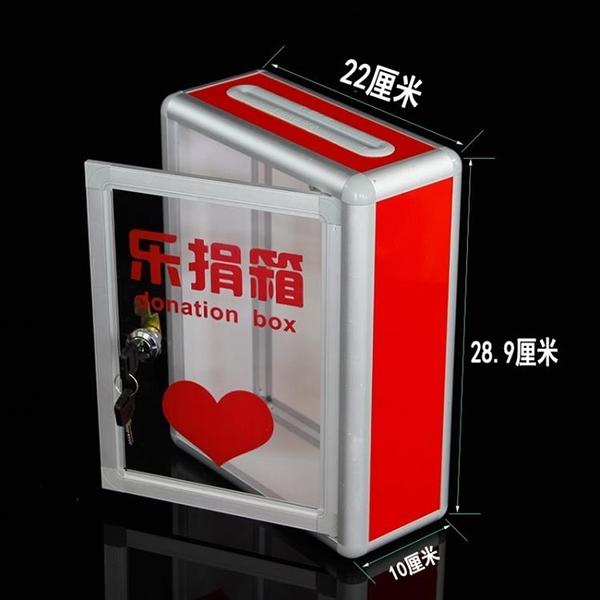 小號掛牆帶鎖募捐箱愛心箱功德箱捐款意見箱透明壓克力樂捐箱 露露日記