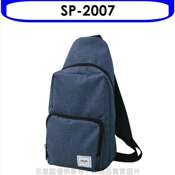 deya【SP-2007】挖寶清倉防潑水可調式雙邊環扣設計斜背包贈品 優質家電