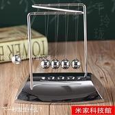 擺球牛頓擺電腦桌辦公室擺件書桌裝飾品桌面書柜科技創意禮品生日 米家