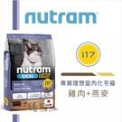 【nutram紐頓】專業理想室內化毛貓,I17雞肉+燕麥,加拿大製(2kg)