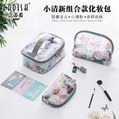 旅行收納包旅行大容量網紅化妝包袋大小號可愛少女心簡約便攜透明洗漱收納包
