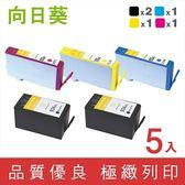 [Sunflower 向日葵]for HP 934XL+935XL / 2黑3彩超值組 ( C2P23AA~C2P26AA ) 高容量環保墨水匣