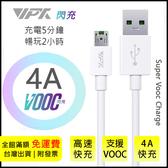 【VIPTEK VOOC 閃充技術】4A 5v 適用 安卓 Micro VD35 充電線 傳輸線 快充線 數據線