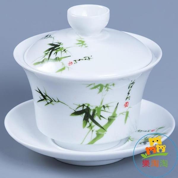 陶瓷功夫茶具蓋碗茶碗茶杯沖茶器泡茶碗白瓷單個三才杯【樂淘淘】