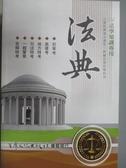 【書寶二手書T9/進修考試_MOX】法學知識專用法典_民106