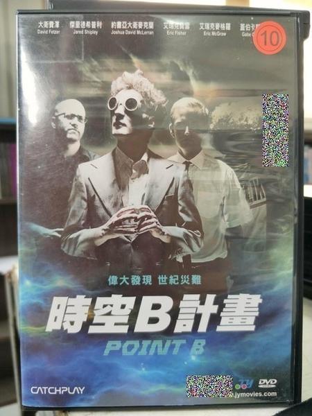 挖寶二手片-Z53-002-正版DVD-電影【時空B計畫】-大衛費澤 傑里德希普利 約書亞大衛麥克蘭(直購價)