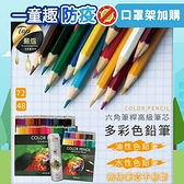 現貨!48色油性色鉛筆 彩色鉛筆 色鉛筆 塗鴉著色 水性色鉛筆 繪圖彩色筆 #捕夢網