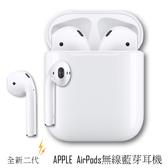【免運費】airpods二代 airpods2 AirPods 台灣原廠公司貨 Apple保固一年 現貨 假一賠二