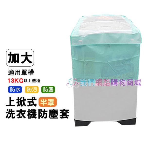 【我們網路購物商城】生活大師-上掀式洗衣機防塵套-半罩13KG加大通用