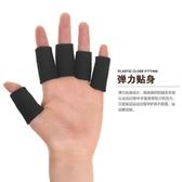 籃球運動護指 排球指關節護手套防滑透氣手指護具專業指套10只裝