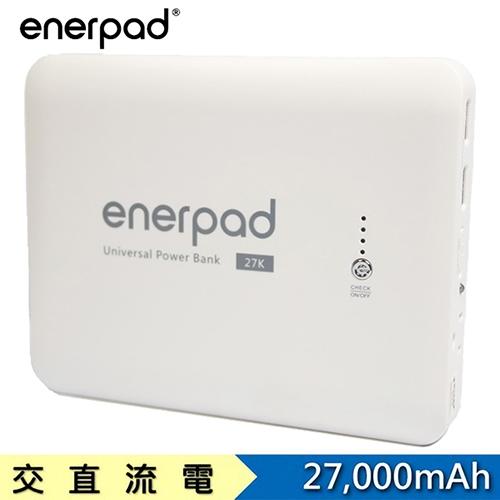 enerpad AC-27K 萬用AC行動電源 時尚白 (27000 mAh)