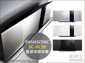 【配件王】日本代購 Panasonic 國際牌 SC-HC39 藍芽床頭音響 無線 NFC 機身輕薄