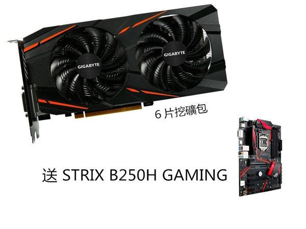 技嘉 RX570 Gaming 4G MI 礦卡6片挖礦包 送 STRIX B250H GAMING【刷卡含稅價】