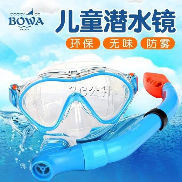 兒童浮潛三寶套裝全幹式呼吸管男女童防霧潛水鏡裝備面鏡游泳眼鏡 快速出貨