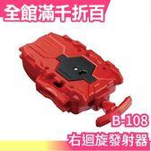 日版 正版 戰鬥陀螺 爆裂世代 超絕系列 超Z B-108 紅色 右迴旋發射器【小福部屋】