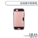 拉絲 插卡 三星 S9 / S9 Plus 手機殼 S9+ 防摔 保護套 硬殼 保護套 防金屬 手機套