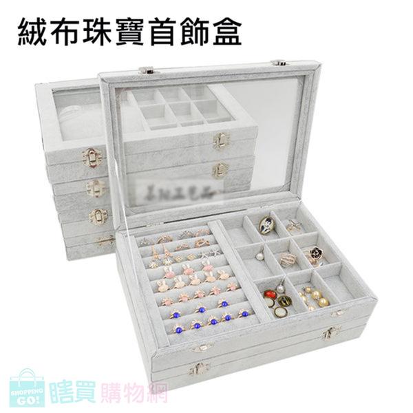 新色上市 冰花絨布 高檔首飾盒 珠寶盒 戒指 項鍊 耳環 飾品收納(耳環+項鍊) (小款)