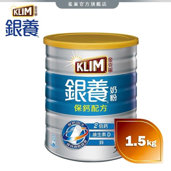【雀巢】金克寧銀養奶粉 保鈣配方1.5kg