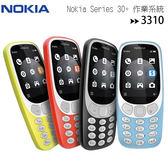 Nokia 3310 (3G版)直立式功能型手機