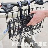 車筐自行車金屬車筐加粗折疊前車籃山地車單車後貨架車框買菜掛簍籃子 多色小屋