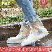雨鞋套雨天防雨鞋套女加厚耐磨底防滑戶外徒步成人防水透明學生雨靴套鞋