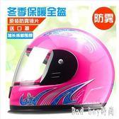 頭盔全盔摩托車電瓶車四季全覆式電動車機車冬季保暖安全帽 QQ14178『bad boy時尚』