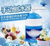 兒童手搖刨冰機 水果沙冰機迷你家用手動小型碎冰綿綿冰機炒冰機 YTL