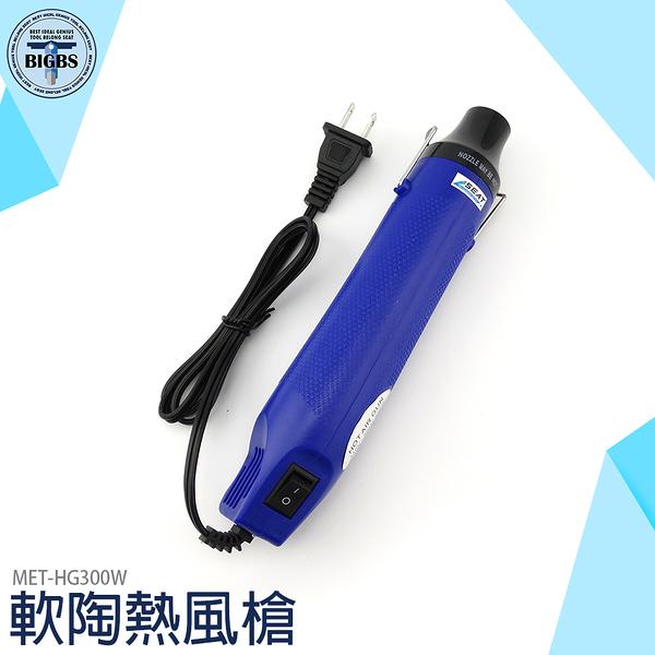 熱風機 軟陶 包膜貼膜 熱縮膜 MET-HG300W 快速定型工具  烘烤