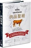 肉品聖經:牛、羊、豬、禽,品種、產地、飼養、切割、烹調,最全面...【城邦讀書花園】