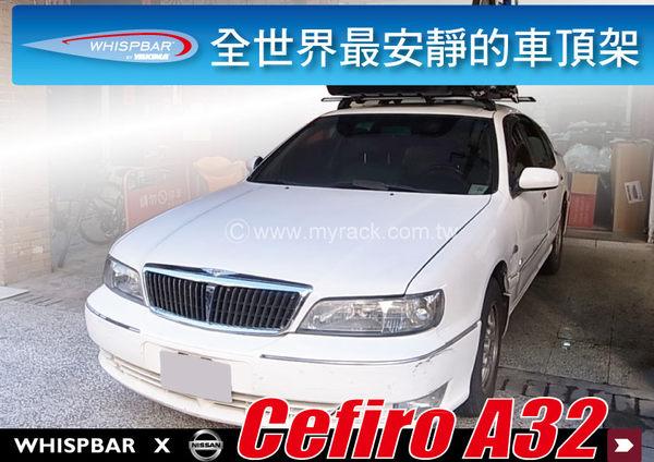 ∥MyRack∥WHISPBAR Through Bar NISSAN Cefiro A32 外突式車頂架∥全世界最安靜的車頂架 行李架 橫桿∥