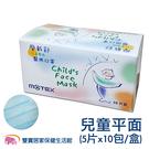 摩戴舒 MOTEX 兒童口罩 平面型 醫...