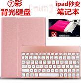藍芽鍵盤  蘋果 iPad Pro9.7鍵盤蘋果平板電腦保護套  air2藍芽鍵盤金屬 JD 玩趣3C