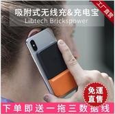 手機無線充行動電源黏貼便攜背夾式行動電源  【快速出貨】