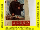 二手書博民逛書店2371罕見連環畫報1977 10(總第47期)Y259056