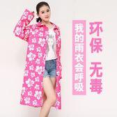 雨衣外套女韓版時尚成人印花帶帽長款雨披戶外徒步旅游修身風衣式【小梨雜貨鋪】