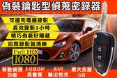 【台灣安防】監視器 蒐證器材 1080P高畫質 鑰匙型 針孔攝影機 徵信錄音筆 行車紀錄器 監控 鏡頭