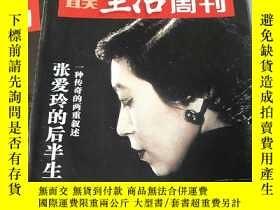 二手書博民逛書店《三聯生活週刊》。2015罕見38 854Y233440 《三聯