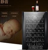 紅酒櫃 Sicao/JC-65B電子紅酒櫃恒溫酒櫃家用茶葉冷藏櫃冰吧  創想數位igo